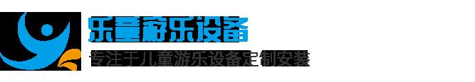 重庆游乐设施