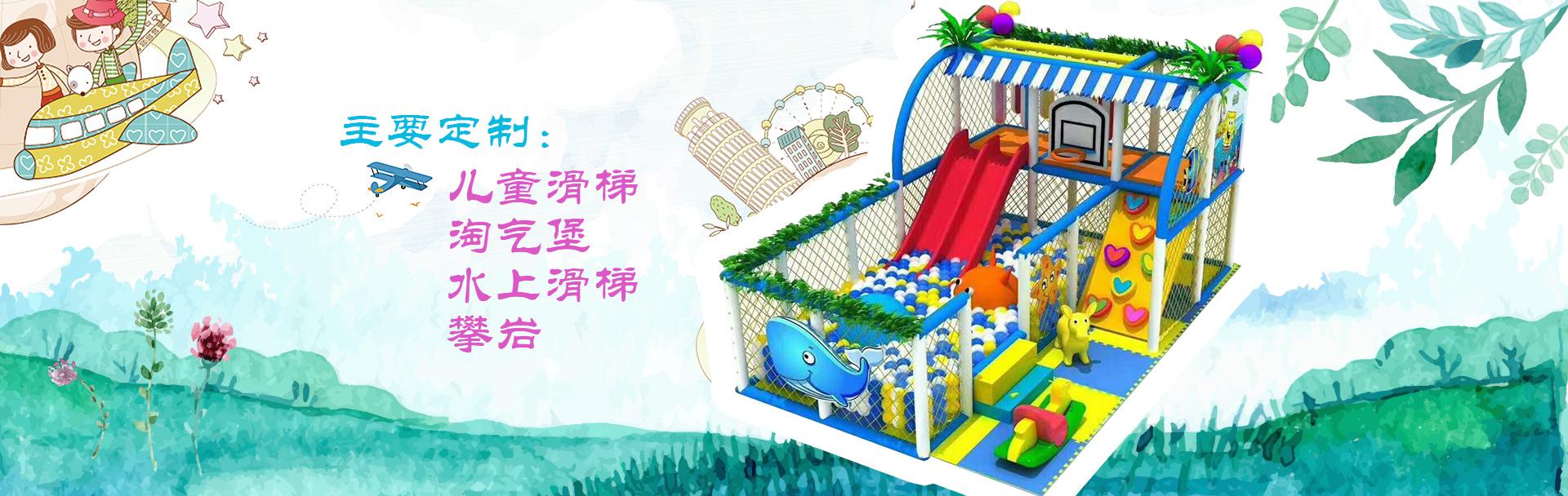重庆淘气堡设备厂家