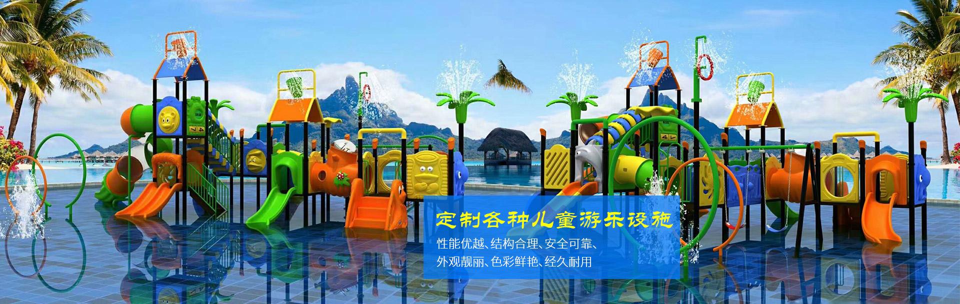 重庆儿童游乐设备